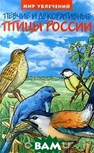 Певчие и декоративные птицы России  Базанов А. купить
