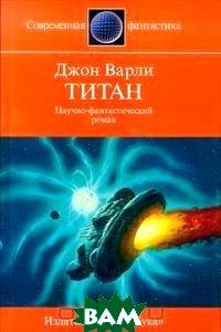 Титан (изд. 1997 г. )