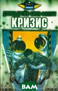 Кризис (изд. 1996 г. )