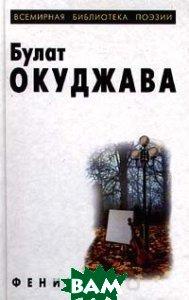 Избранное. Серия `Всемирная библиотека поэзии`  Окуджава Булат купить