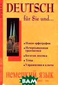 Deutsch fur Sie und... / Немецкий язык для вас и ... Книга 1  Ярцев В.В. купить