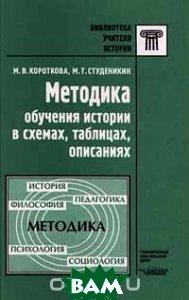 Методика обучения истории в схемах, таблицах, описаниях  М. В. Короткова, М. Т. Студеникин  купить