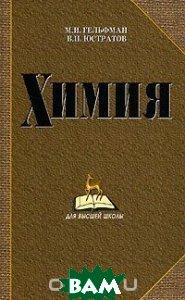 Химия. 4-е издание  М. И. Гельфман, В. П. Юстратов  купить
