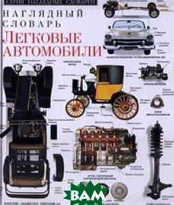 Легковые автомобили. Наглядный словарь   купить