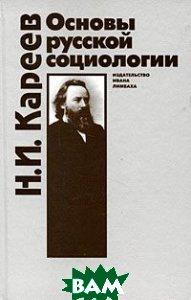 Основы русской социологии