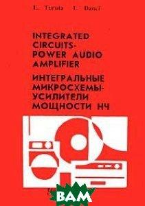 Усилители мощности низкой частоты - интегральные микросхемы (2 изд.)  Турута Е.Ф. купить