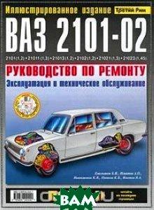ВАЗ 2101-02 Руководство по ремонту  (черно-белое, цветные схемы)   купить