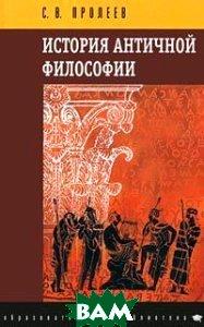 История античной философии  Пролеев С. купить