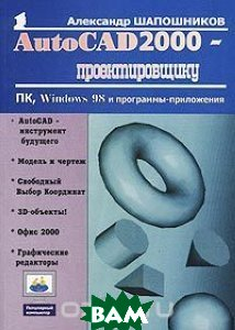AutoCAD 2000 - проектировщику. Серия: Популярный компьютер  Шапошников А.  купить