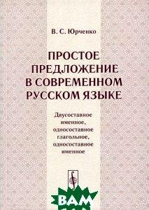 Простое предложение в современном русском языке. Двусоставное именное, односоставное глагольное, односоставное именное