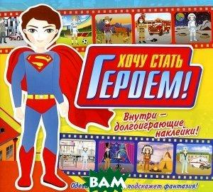 Хочу стать героем!