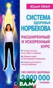 Система здоровья Норбекова ускоренный и расширенный курс  Серия: Книга, которая лечит  Хван Ю. купить