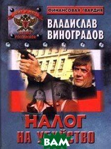 Налог на убийство  Виноградов В. купить