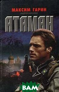 Атаман (изд. 1998 г. )