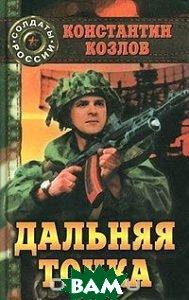 Дальняя точка Серия: Солдаты России  Козлов К. купить