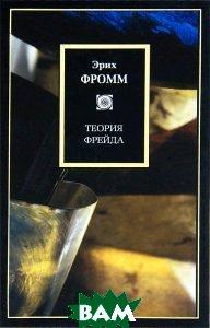 Теория Фрейда: Миссия Зигмунда Фрейда: Анализ его личности и влияния