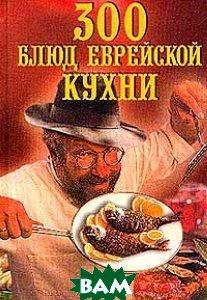 300 блюд еврейской кухни  Н.Д. Зубарев купить