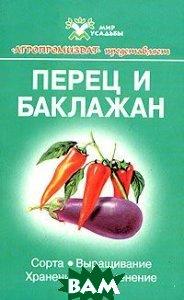 Перец и баклажан: Сорта. Выращивание. Хранение Серия: Мир усадьбы  Русанов Б.Г.,  купить