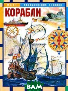 Корабли (изд. 2001 г. )