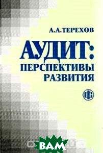 Аудит Перспективы развития   Терехов А.А. купить