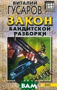 Закон бандитской разборки. Серия `Бандитский роман`  Виталий Гусаров  купить