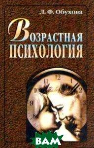 Возрастная психология  Обухова Л.Ф. купить