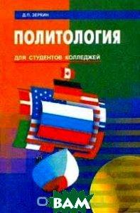 Политология. Серия `Учебники и учебные пособия`  Зеркин Д.П. купить