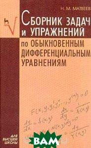 Сборник задач и упражнений по обыкновенным дифференциальным уравнениям   Н. М. Матвеев  купить