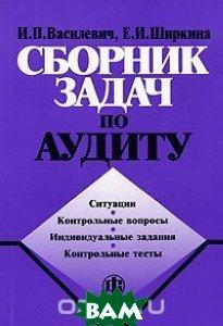 Сборник задач по аудиту 2 издание  Василевич И.П. купить