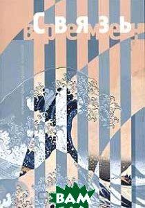 Связь времен. Наука -Традиции культуры - Новое видение мира. Выпуск 1