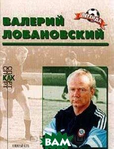 Валерий Лобановский. Биографический очерк