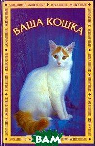 Ваша кошка Серия: Домоводство   купить