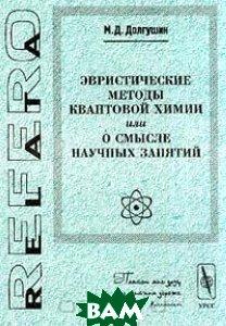 Эвристические методы квантовой химии или о смысле научных занятий Серия: RelataRefero