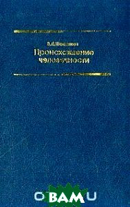 Происхождение человечности   Шадриков В. Д. купить