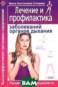 Лечение и профилактика органов дыхания  Серия: Идеальное здоровье  Котешева И. купить