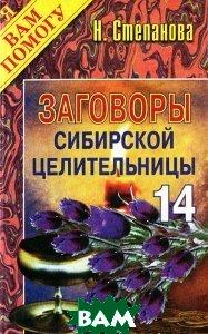 Заговоры Сибирской Целительницы-14 Серия: Я Вам Помогу  Степанова                                                                        купить