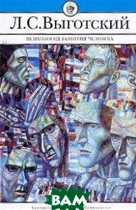 Психология развития человека  Серия: Библиотека всемирной психологии   Выготский Л. купить