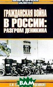 Гражданская война в России: Разгром Деникина   купить