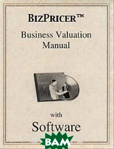 BizPricer Business Valuation Manual w/Software  Russell L. Brown купить
