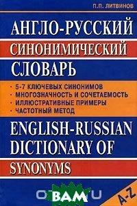 Англо-русский синонимический словарь / English-Russian Dictionary of Synonyms  П. П. Литвинов купить
