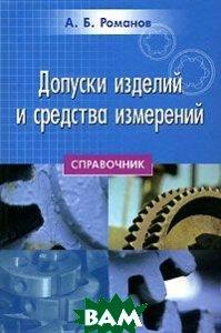 Допуски изделий и средства измерений. Справочник