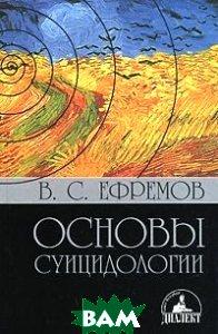 Основы суицидологии  Ефремов В.С. купить
