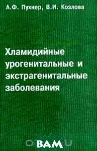 Хламидийные, урогенитальные и экстрагенитальные заболевания  Пухнер А.Ф.,Козлова В.И. купить
