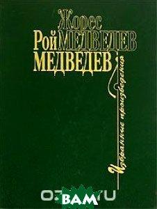Жорес Медведев, Рой Медведев. Избранные произведения. В 4 томах. Том 3