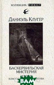 Баскервильская мистерия. История классического детектива  Даниэль Клугер  купить