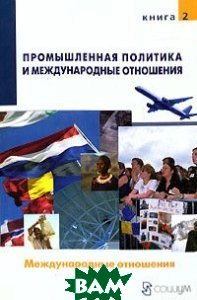 Промышленная политика и международные отношения.Том 2. Международные отношения. Сборник статей   купить