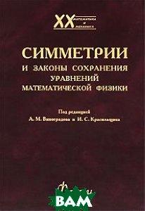 Симметрии и законы сохранения уравнений математической физики  Бочаров А.В.  купить