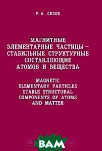 Магнитные элементарные частицы - стабильные структурные составляющие атомов и вещества