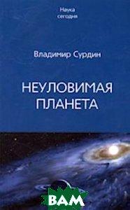 Неуловимая планета  Сурдин В.  купить