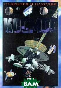 Космос (изд. 1999 г. )